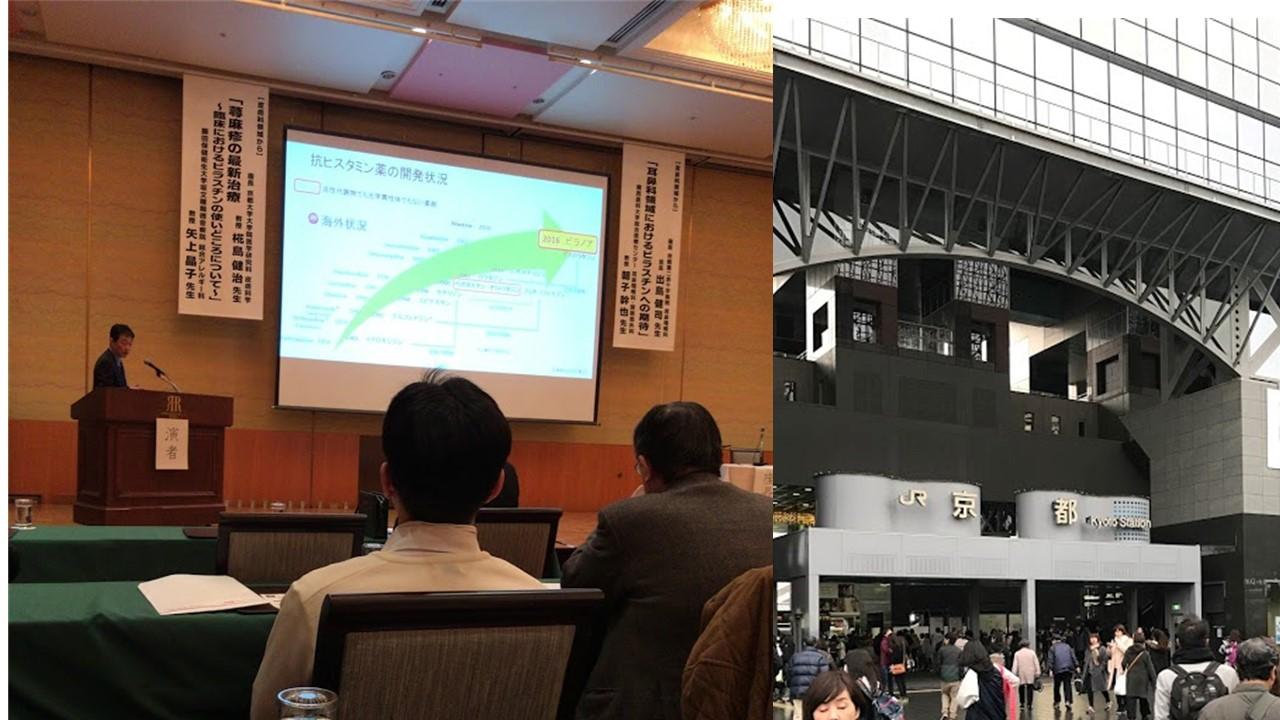 メニューアレルギー性鼻炎の講演を聞きに京都へ投稿ナビゲーション診療科目最近のブログ順番予約サブメニュー